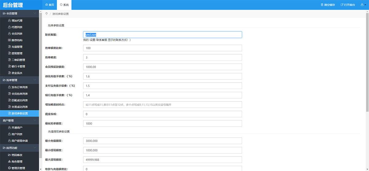 「亲测」2020全新UI支付跑分系统源码 php运营级支付抢单跑分源码-图8