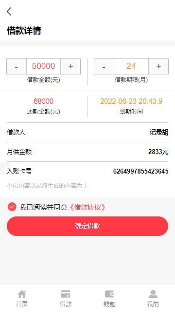 「亲测」2020最新TP内核金融贷款网站源码 php优享钱包小额网贷源码-图2