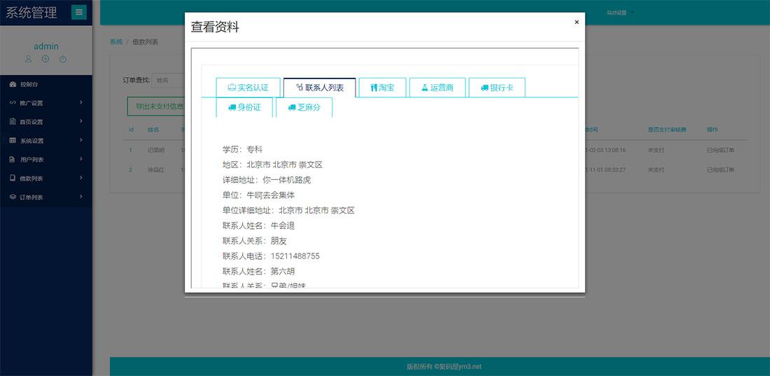 「亲测」2020最新TP内核金融贷款网站源码 php优享钱包小额网贷源码-图8