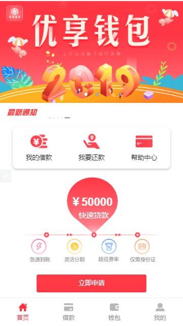 「亲测」2020最新TP内核金融贷款网站源码 php优享钱包小额网贷源码-图1