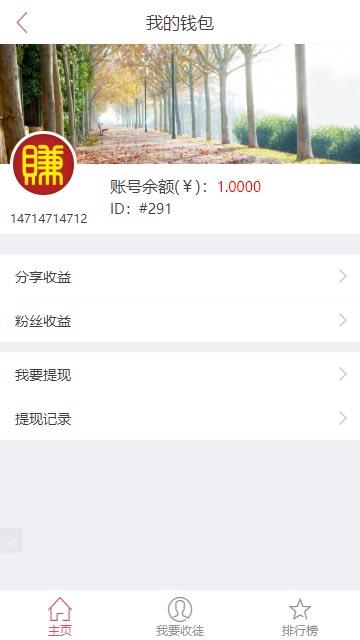 「亲测」2020全新微小豆朋友圈分享赚钱任务系统源码 带分销/收徒功能-图3