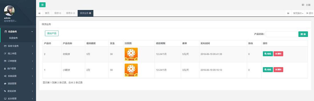 H5贷款超市源码 PHP金融网贷超市完整版源码 全开源+三级分销-图6