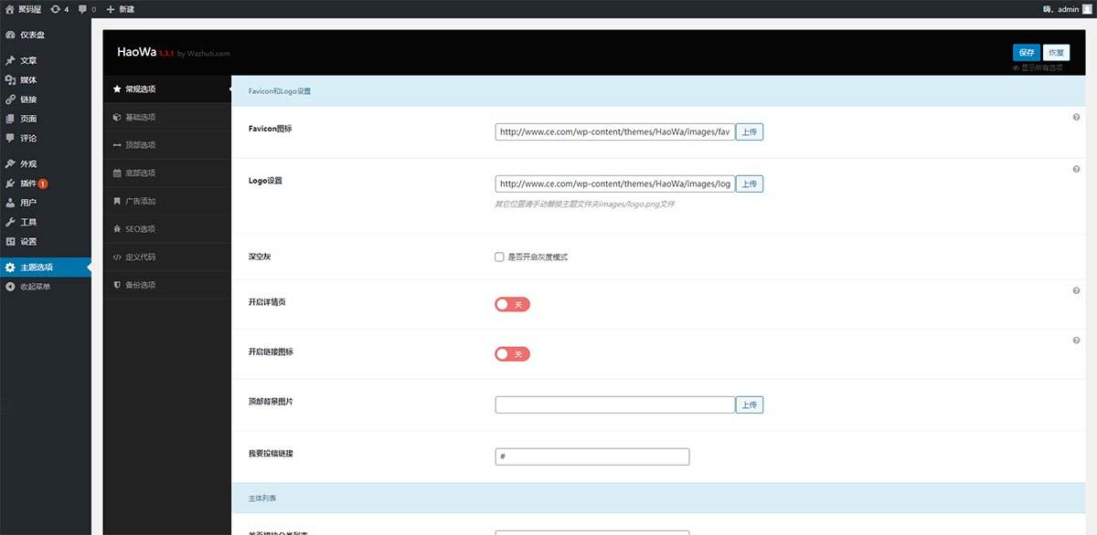 「亲测」WordPress主题-最新HaoWa1.3.1网址导航网站源码-图2