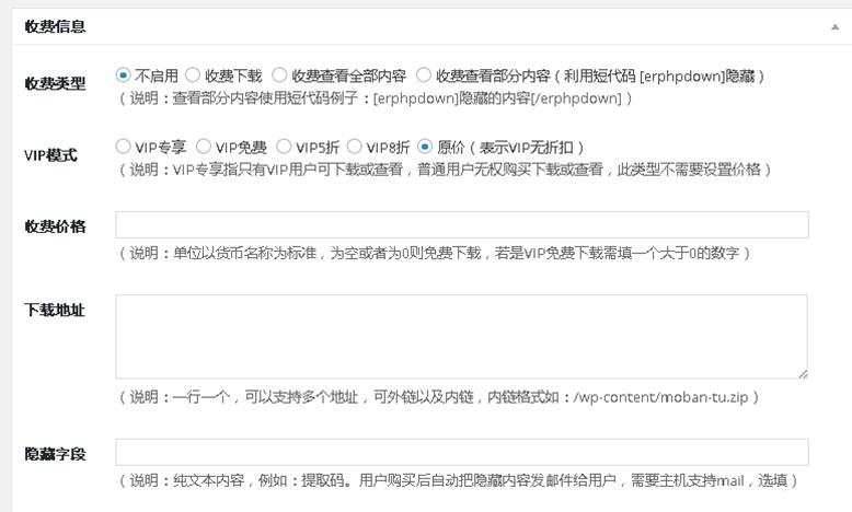 Erphpdown插件 - WordPress会员中心VIP收费下载插件v11.11-图3