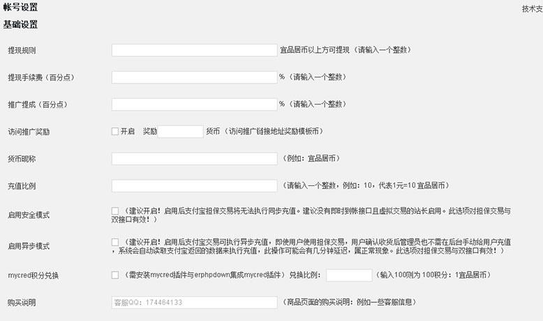 Erphpdown插件 - WordPress会员中心VIP收费下载插件v11.11-图2