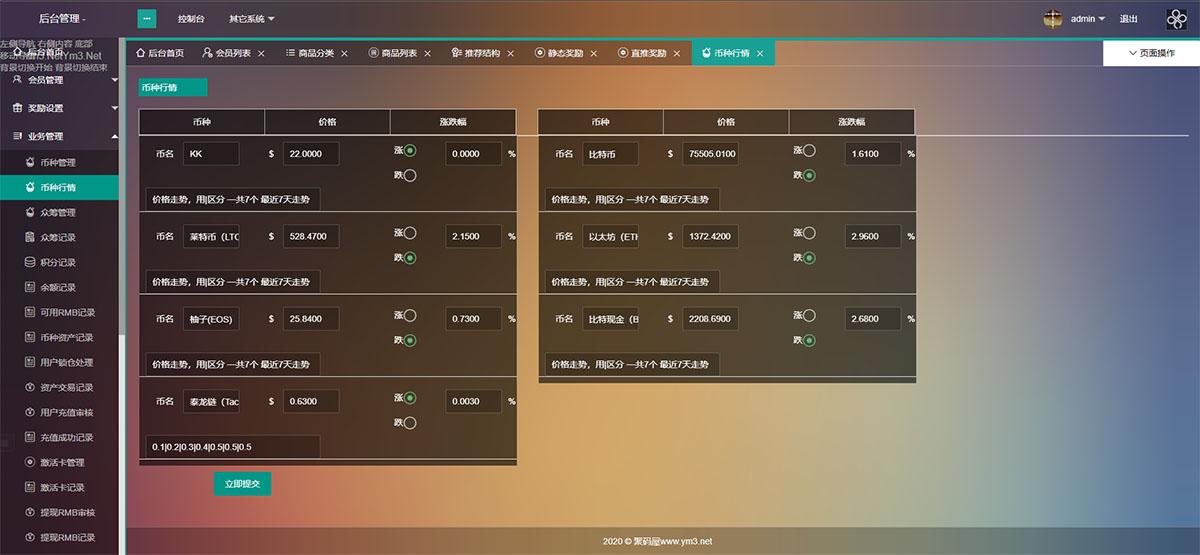 2020全新plustoken牧场数字区块链钱包交易所系统v5.3 带商城/代理-图9