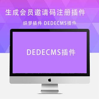 织梦插件 - DedeCMS的会员邀请码注册插件 后台可生成邀请码