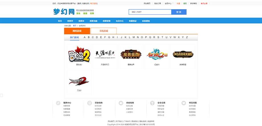 「亲测」网络游戏交易平台源码-手游/装备/游戏币/帐号交易网站源码-图2