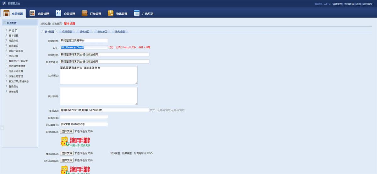 「亲测」网络游戏交易平台源码-手游/装备/游戏币/帐号交易网站源码-图5