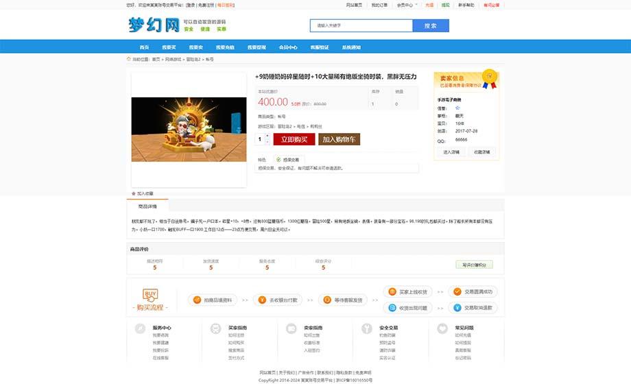 「亲测」网络游戏交易平台源码-手游/装备/游戏币/帐号交易网站源码-图4