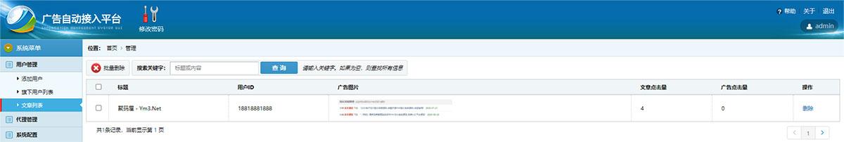 「亲测」PHP微信朋友圈文章广告植入系统源码v7.19+搭建教程-图4