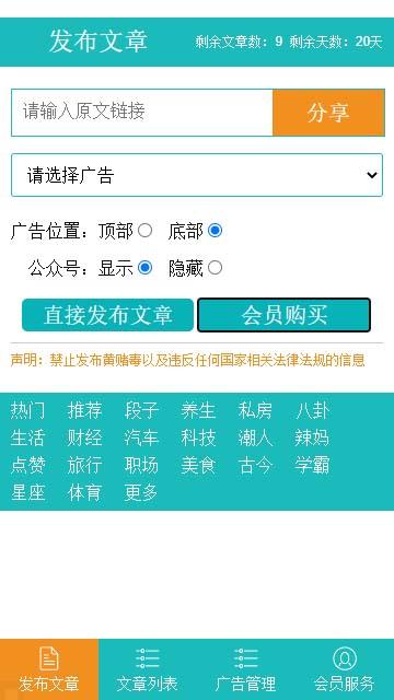 「亲测」PHP微信朋友圈文章广告植入系统源码v7.19+搭建教程-图1
