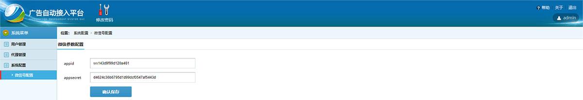 「亲测」PHP微信朋友圈文章广告植入系统源码v7.19+搭建教程-图6
