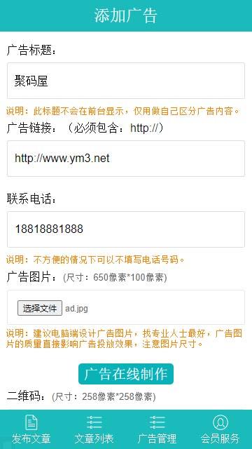 「亲测」PHP微信朋友圈文章广告植入系统源码v7.19+搭建教程-图3