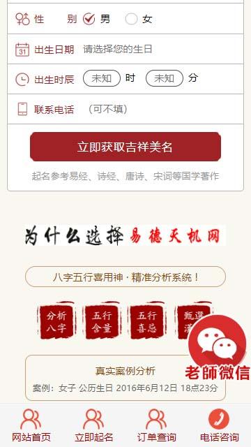 「亲测」周易八字取名系统-php在线付费宝宝起名网站源码-图2