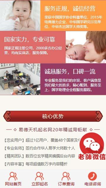 「亲测」周易八字取名系统-php在线付费宝宝起名网站源码-图6