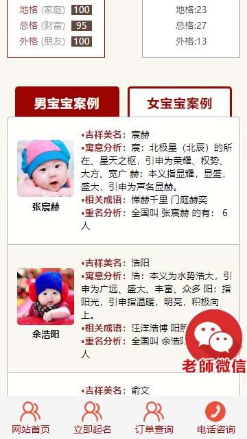 「亲测」周易八字取名系统-php在线付费宝宝起名网站源码-图4