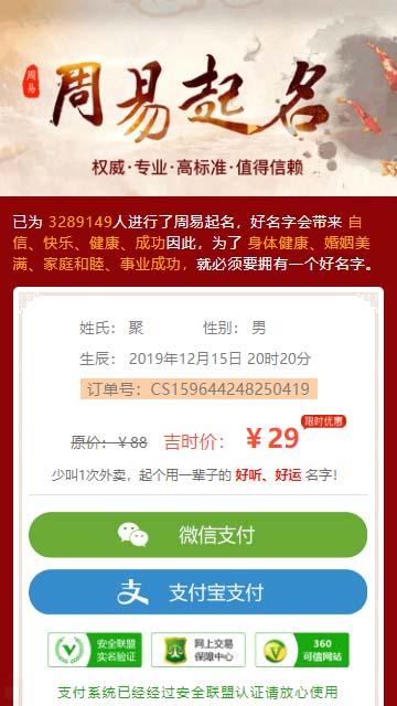 「亲测」周易八字取名系统-php在线付费宝宝起名网站源码-图7