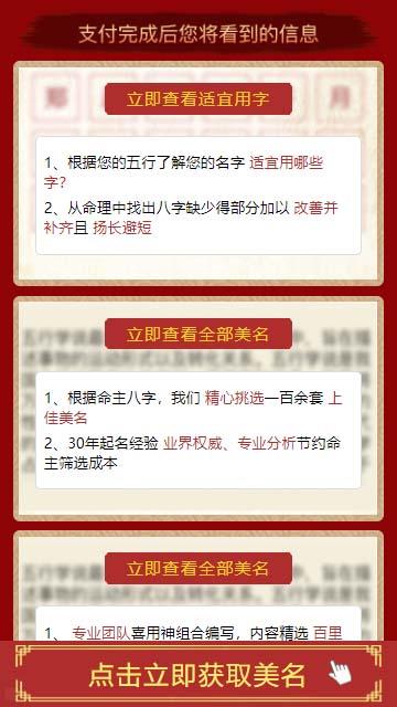 「亲测」周易八字取名系统-php在线付费宝宝起名网站源码-图8