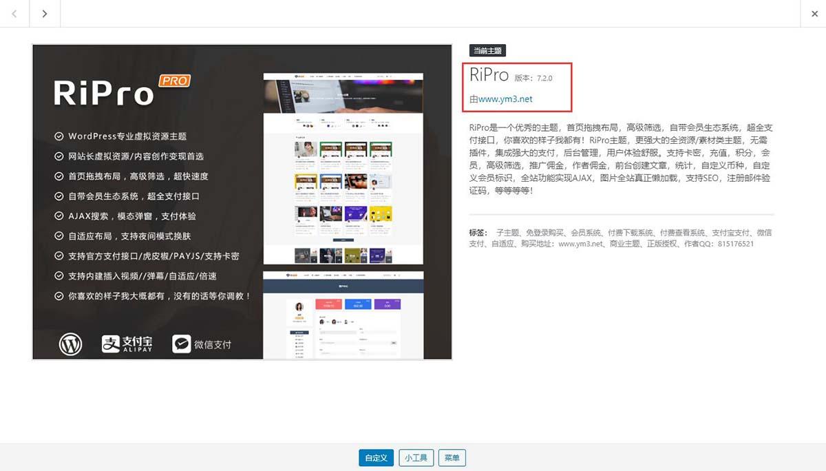 「亲测」WordPress主题日主题Ripro7.2.0独家修复明文完整破解版-图2
