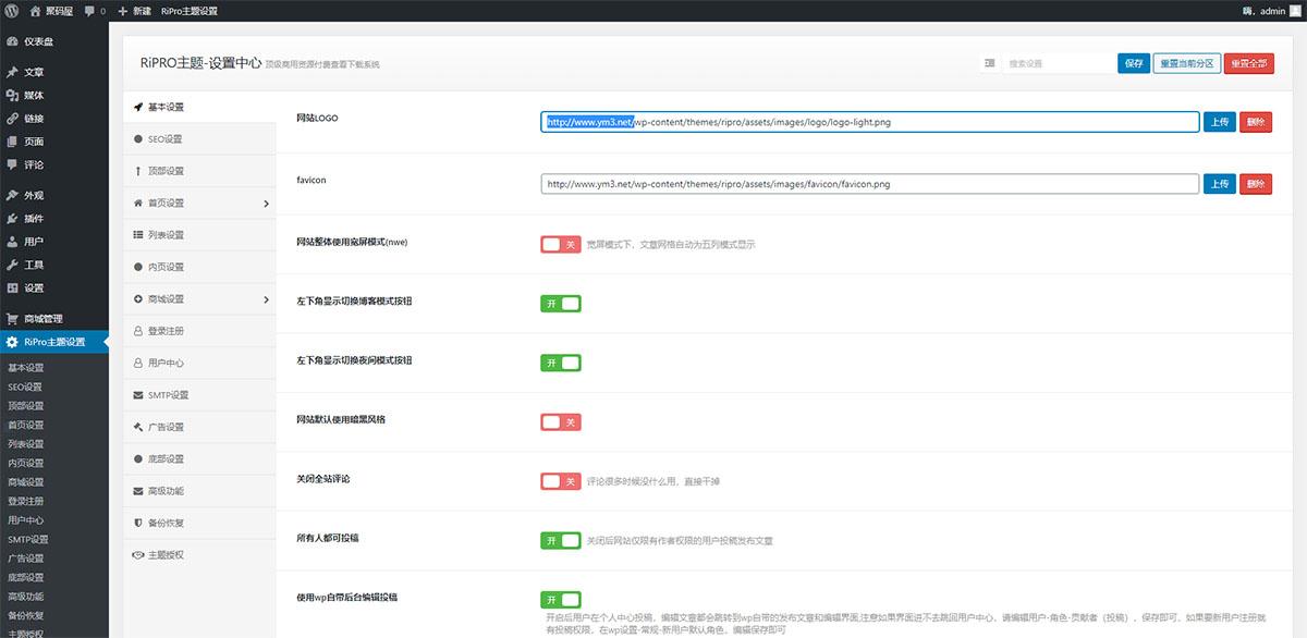 「亲测」WordPress主题日主题Ripro7.2.0独家修复明文完整破解版-图3