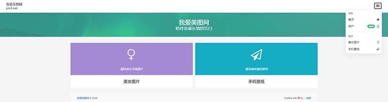 2020响应式php高清美女写真手机壁纸自动采集网站源码-图1