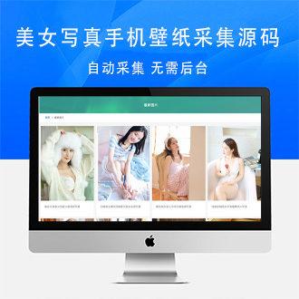 2020响应式php高清美女写真手机壁纸自动采集网站源码