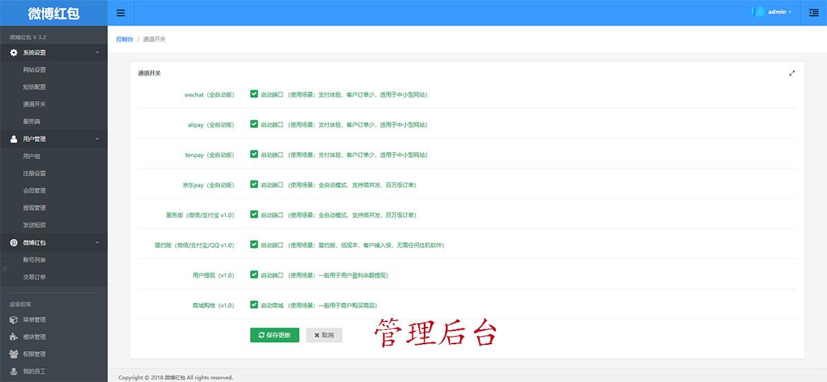 「亲测」微博红包协议版跑分源码 无需挂监控+支付宝H5支付+搭建教程-图3