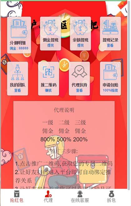 2020红包互换源码最新版 8月H5红包互换源码完整版 带推广+团队-图4