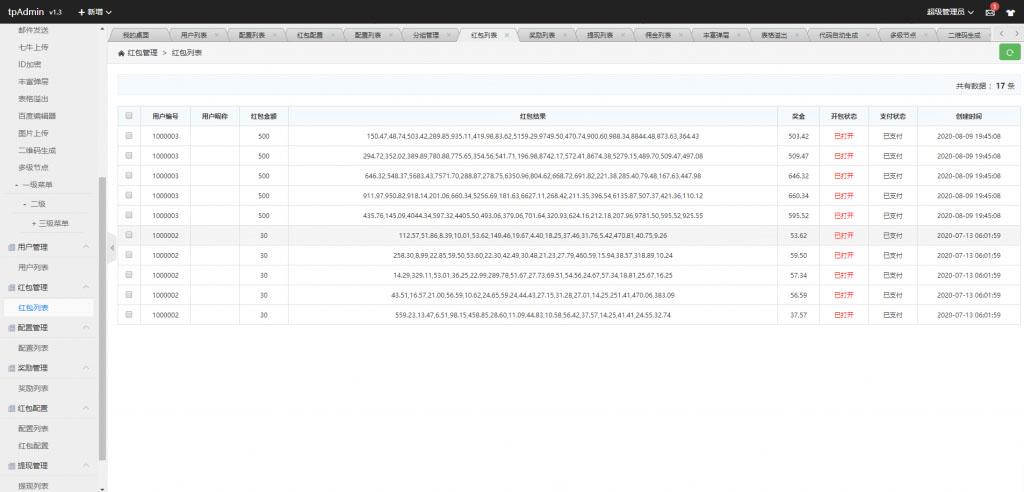 2020红包互换源码最新版 8月H5红包互换源码完整版 带推广+团队-图9
