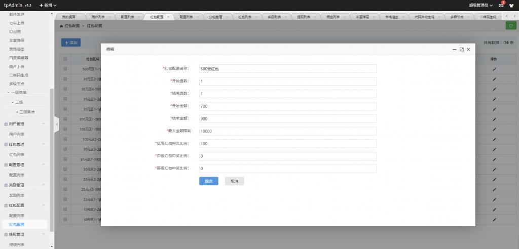 2020红包互换源码最新版 8月H5红包互换源码完整版 带推广+团队-图10