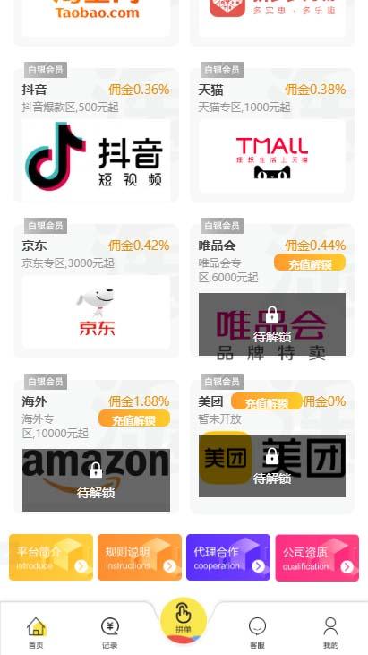 「亲测」京东淘宝拼多多V10抢单刷单任务平台源码独家二开完整版-图2