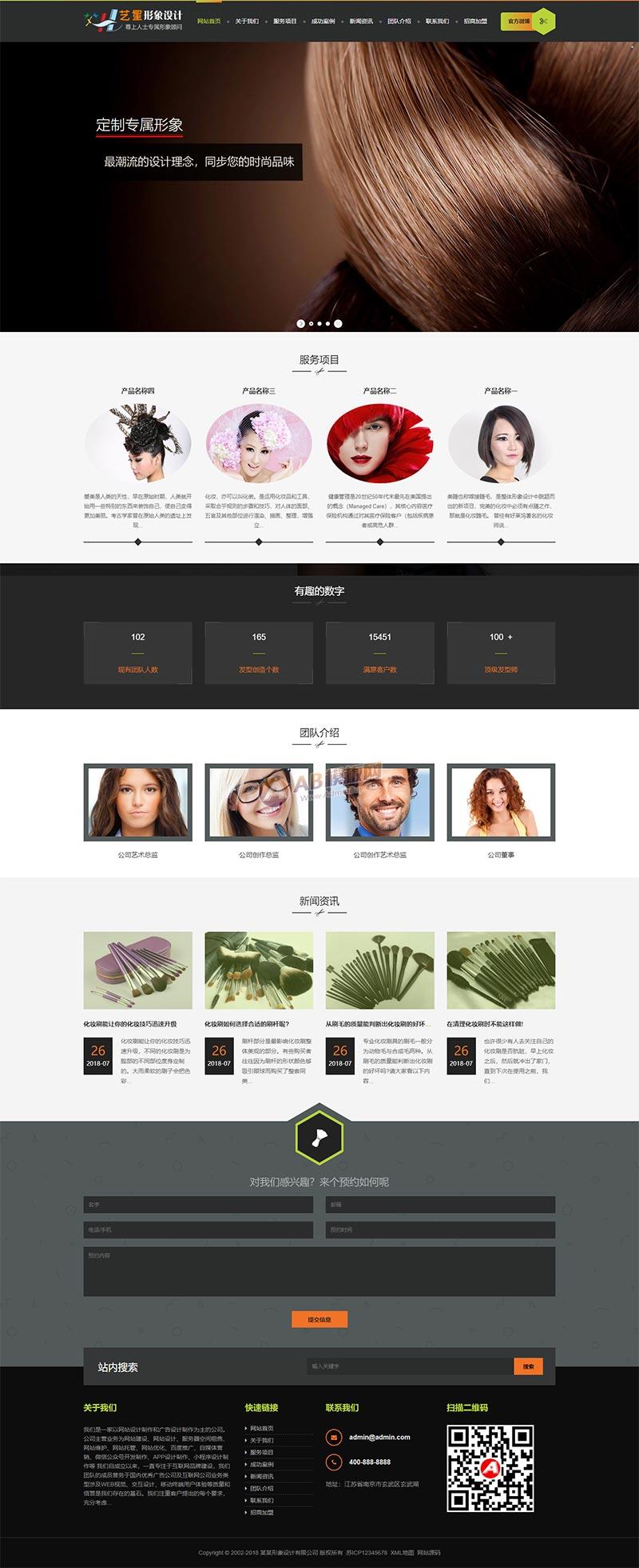 织梦模板-响应式发型形象设计美容美发网站源码 PC+手机端-图1