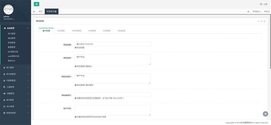 「亲测」星火支付源码/USDT承兑系统/支持ERC20 OMNI/代理商/USDT场外OTC/数字货币-图3