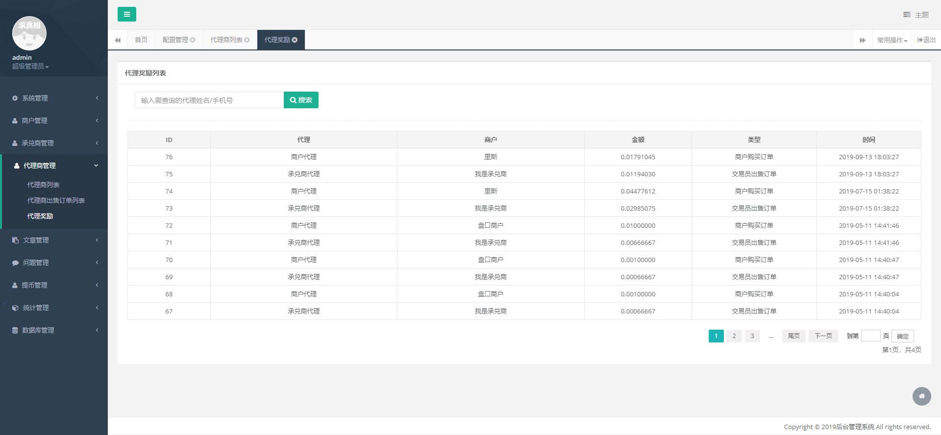 「亲测」星火支付源码/USDT承兑系统/支持ERC20 OMNI/代理商/USDT场外OTC/数字货币-图6