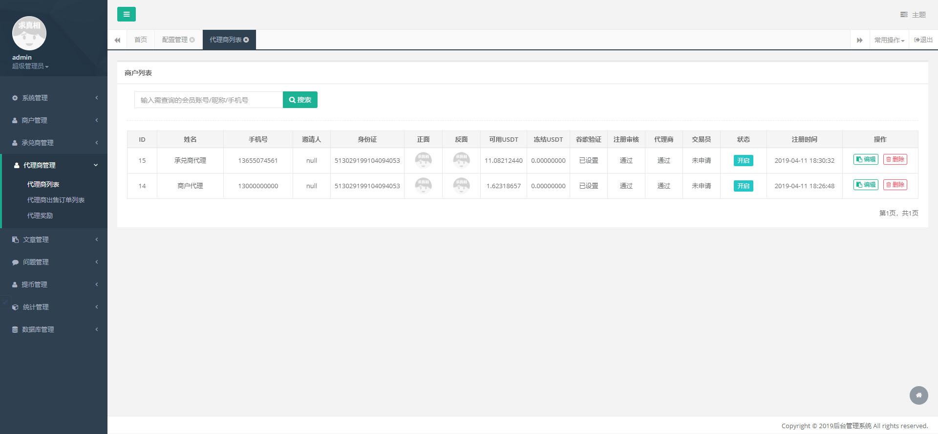 「亲测」星火支付源码/USDT承兑系统/支持ERC20 OMNI/代理商/USDT场外OTC/数字货币-图5