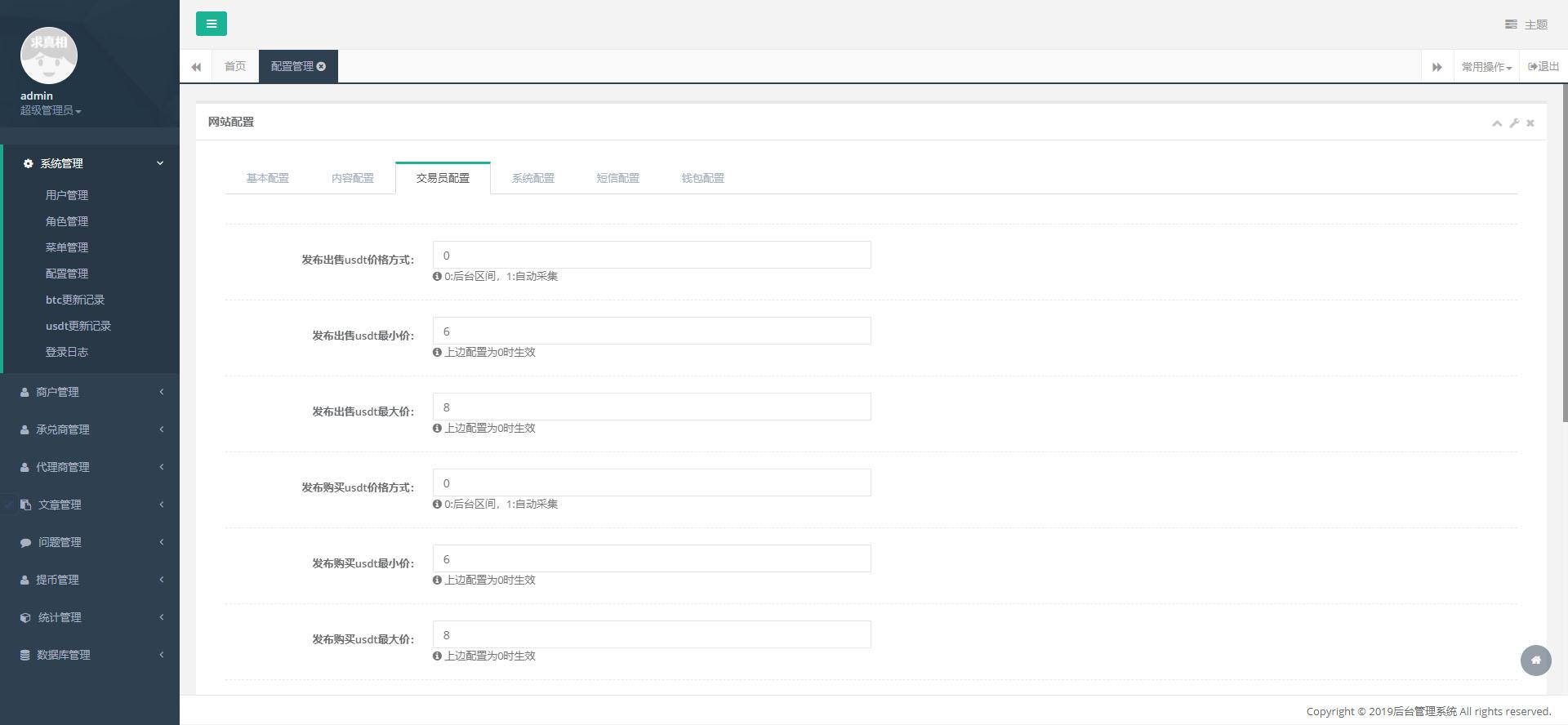 「亲测」星火支付源码/USDT承兑系统/支持ERC20 OMNI/代理商/USDT场外OTC/数字货币-图4