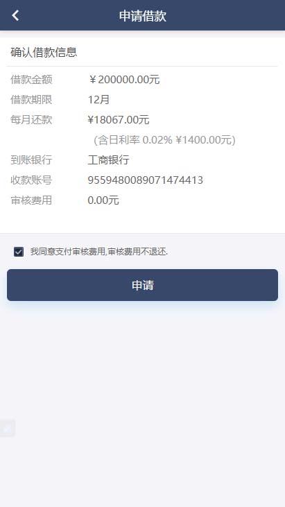 「亲测」2020最新更新现金贷源码/新一贷小额贷款php网站源码-图2