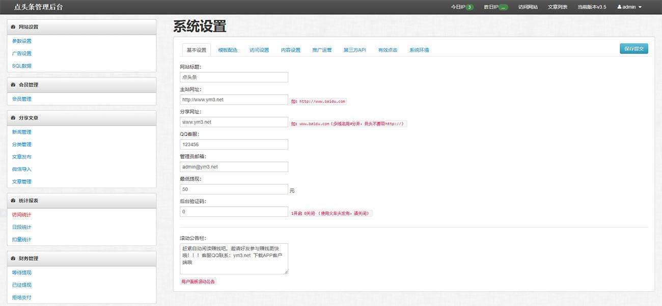「亲测」php自动阅读浏览文章挂机赚钱源码 可自动刷新闻自动刷广告-图6
