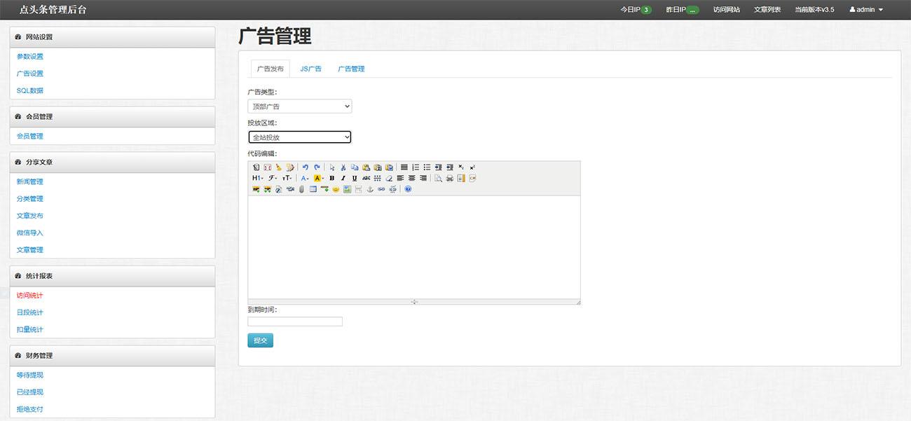 「亲测」php自动阅读浏览文章挂机赚钱源码 可自动刷新闻自动刷广告-图7