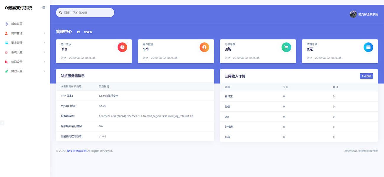 「亲测」2020最新赞支付系统运营版/php第三方第四方聚合支付平台源码-图4