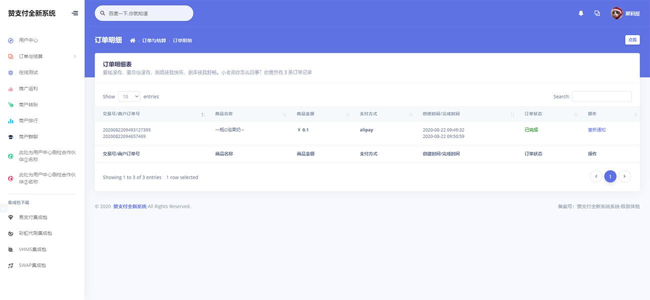 「亲测」2020最新赞支付系统运营版/php第三方第四方聚合支付平台源码-图3