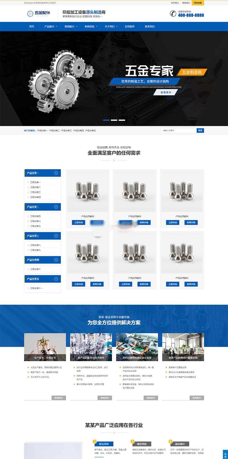 织梦模板:响应式五金紧固件机械设备/五金配件加工设备网站源码-图1