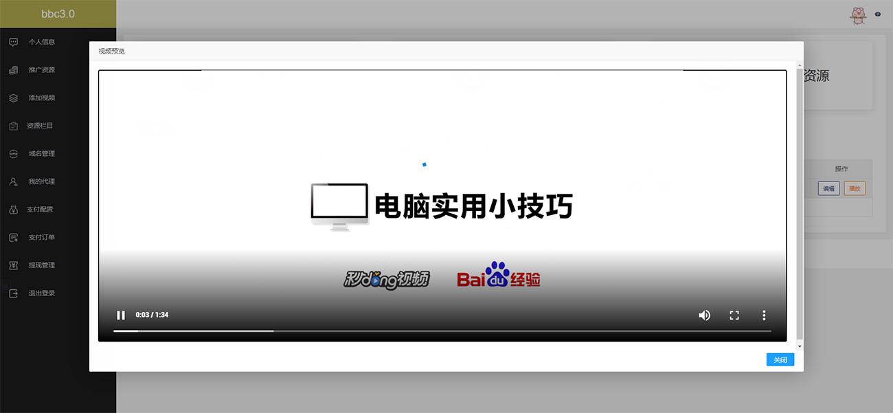 「亲测」全新版付费打赏看视频源码 带包天/扣量/代理系统 含多套模板-图4