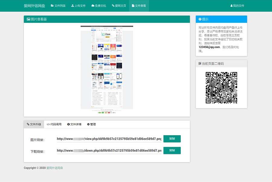 2020最新PHP外链网盘源码 全新UI界面+支持图片违规检测-图2
