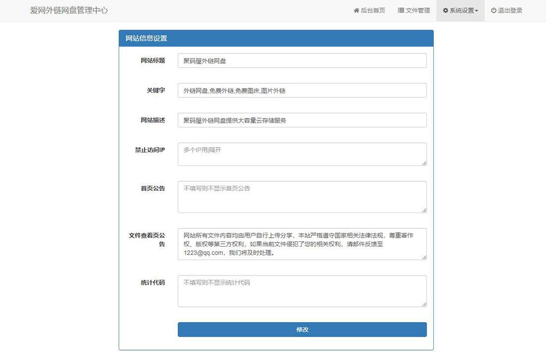 2020最新PHP外链网盘源码 全新UI界面+支持图片违规检测-图3