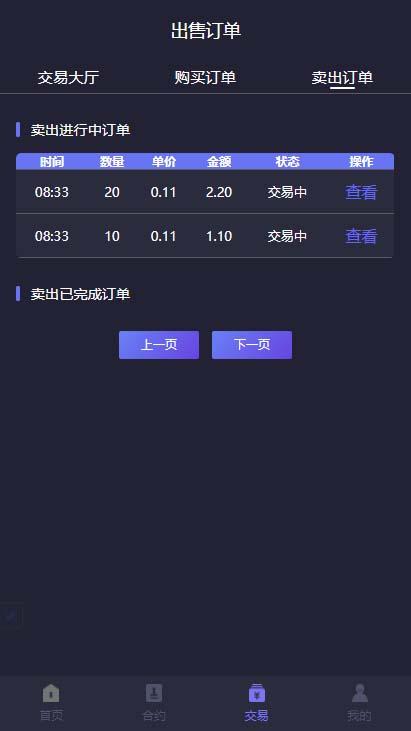 「亲测」PHP合约区块链源码-全新UI区块链合约交易平台多币矿机系统-图5