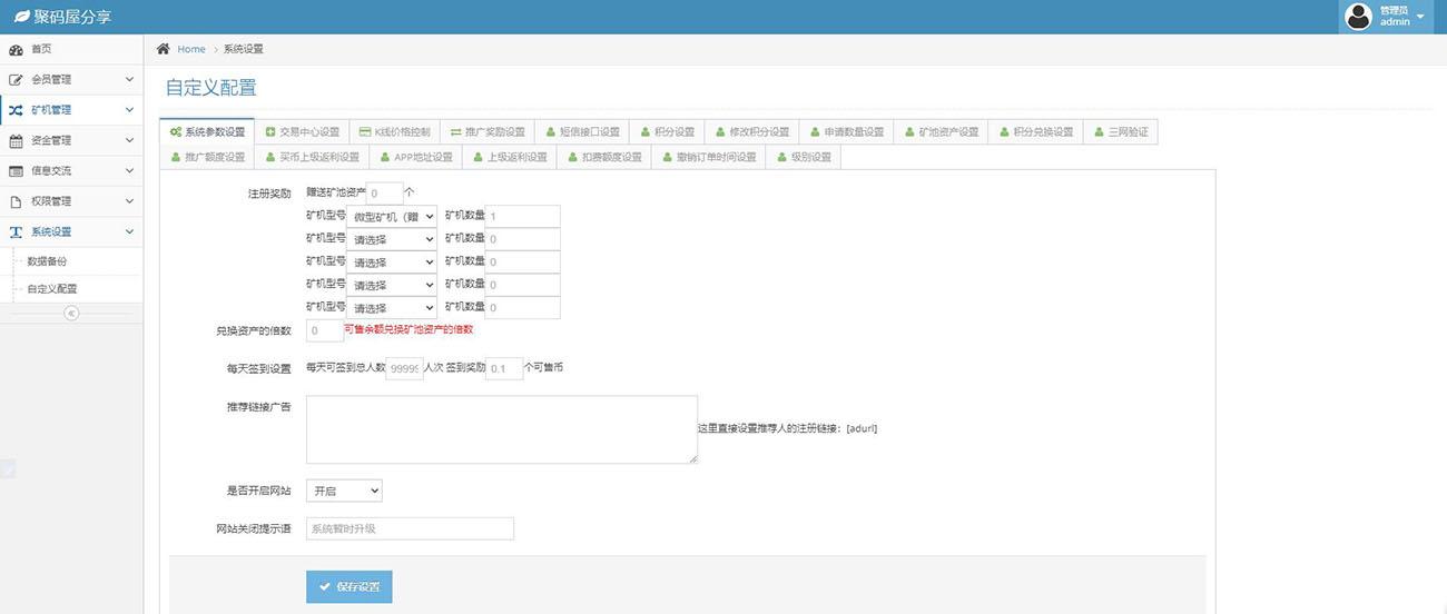 「亲测」PHP合约区块链源码-全新UI区块链合约交易平台多币矿机系统-图8