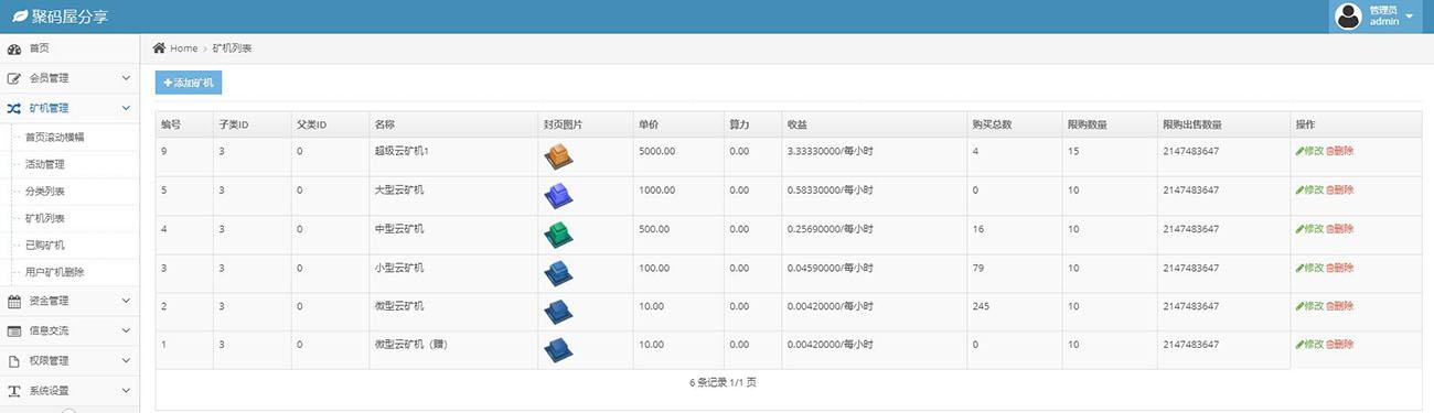 「亲测」PHP合约区块链源码-全新UI区块链合约交易平台多币矿机系统-图7