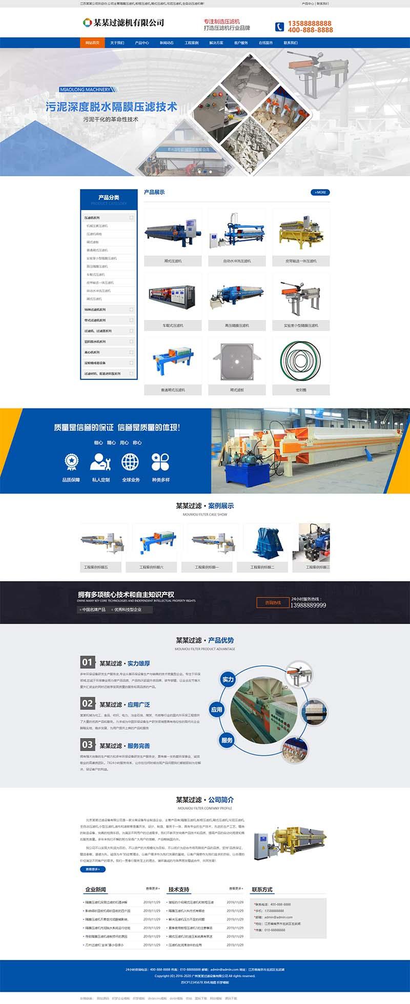 Dedecms模板蓝色机械设备网站源码/营销型压滤机过滤设备类织梦模板-图1